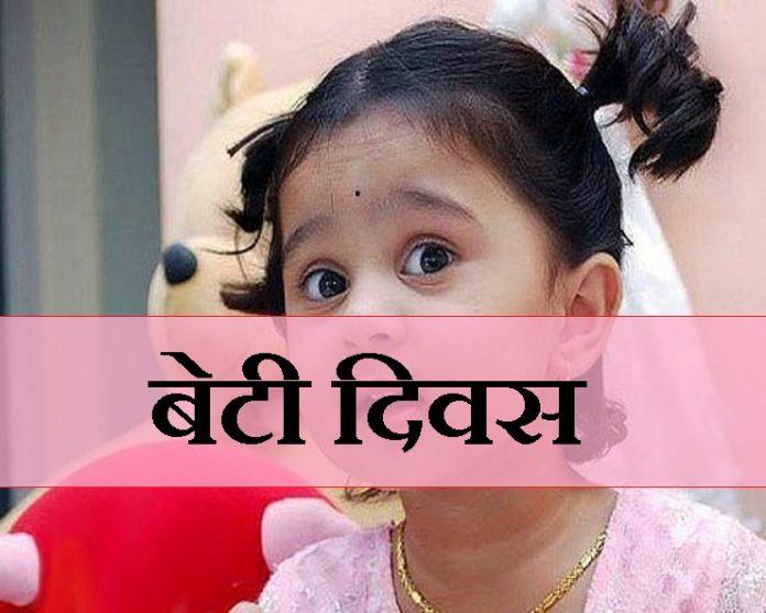 बेटी दिवस 2020: इस बेटी दिवस अपनी बेटी को अनमोल होने का एहसास दिलाये।