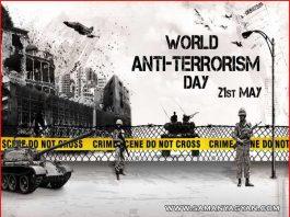 """""""National Anti Terrorism Day 2021"""" आइए जानते हैं आतंकवाद विरोधी दिवस कब, क्यों और कैसे मनाया जाता है।"""