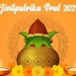 """""""Jitiya Vrat 2021"""" कब, क्यों, कैसे मनाया जाता है जितिया का पर्व और क्या है इस व्रत का महत्त्व"""